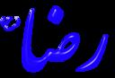 Alinn Imam Reza As