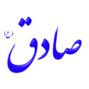 Alinn Imam Sadegh As