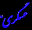 Alinn Imam Asgari As