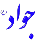 Alinn Imam Javad As