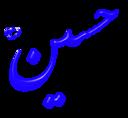Alinn Imam Hossein As